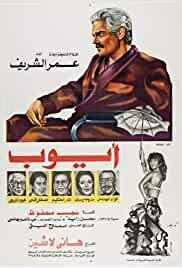ayoub-31752.jpg_Drama_1983
